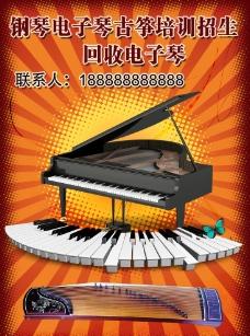 钢琴电子琴乐器招生图片