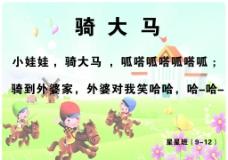 骑大马 儿童海报图片
