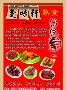 楚味轩 熟食店海报图片
