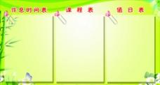 作息时间表课程表图片