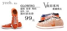 超轻炫彩运动鞋