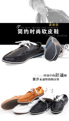 简约时尚软皮鞋
