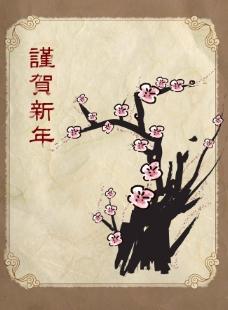 梅花恭贺新年卡