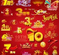 精选周年庆典广告素材(精华版)图片