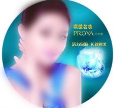 美容化妆品海报图片