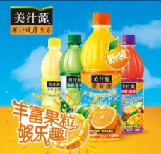 美汁源广告形象