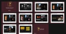客栈视觉设计方案图片