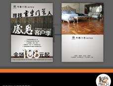 书香门地宣传单页