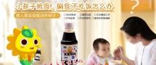 宝宝酱油图片
