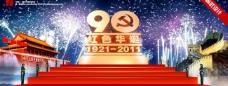 建党90周年图片