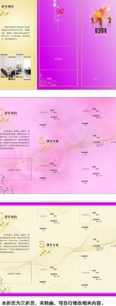 妇科折页图片