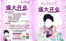 日化店开业宣传单图片