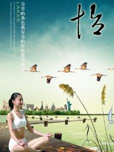 瑜伽海报图片