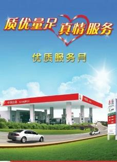 中国石化海报图片
