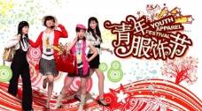 青年服飾節購物海報圖片
