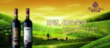 欧华庄园红酒海报图片