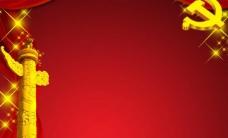 党徽背景图片