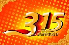 315消费者权益日图片