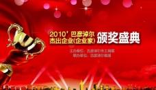 颁奖盛典舞台背景图片