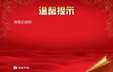 大红色温馨提示背景板图片