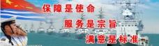 海军舰队 海军 大海图片