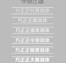 2011最流行的方正正黑字体系列 全套6款图片