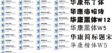 华康字体图片