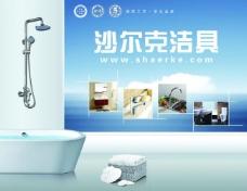 卫浴洁具海报图片