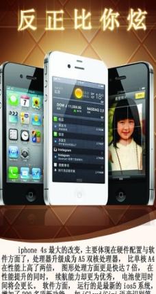 苹果手机4s图片