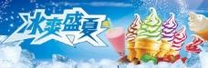 冰激凌形象图片