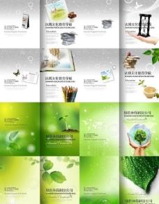 企业文化宣传画册图片