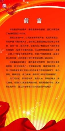 春节红色展板图片