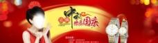 手表国庆海报图片