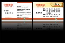中国平安图片