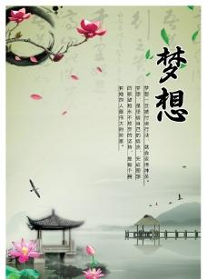 中国风校园文化梦想图片