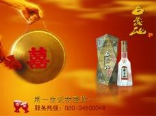 四川白酒背景板