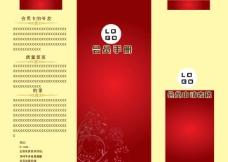 酒店单页广告设计