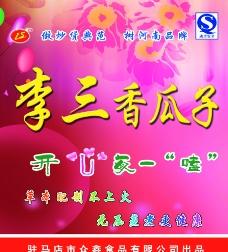 李三香瓜子图片