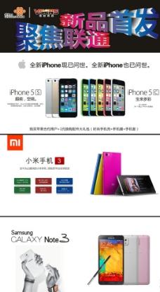 新品手机图片