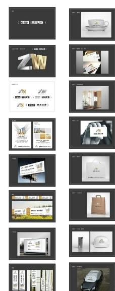 地产提案图片