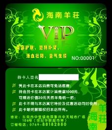 海南羊荘VIP卡图片