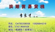 农副产品名片图片