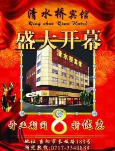 宾馆开业宣传单图片