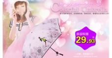 梦幻淡紫公主风雨伞