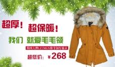 韩版冬季加厚毛领棉衣
