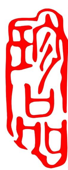红色古风拇指印章模板素材