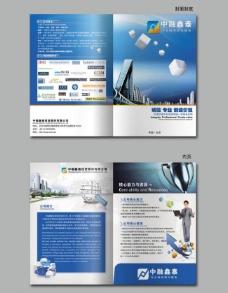 金融画册图片