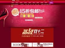 双12促销网页模版图片