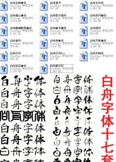 白舟书法字体十七套 珍藏版图片