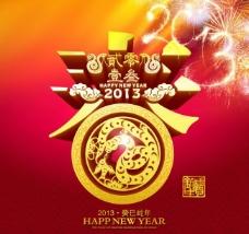 2013新年图片